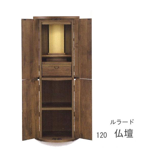 【開梱設置】 チェスト 仏壇 家具調仏壇 リビング収納 リビングチェスト モダン 高さ120cm 「ルラード」
