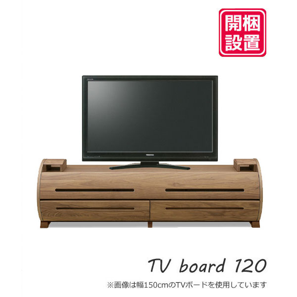 \ポイント増量&お得クーポン/【開梱設置】 TVボード テレビ台 収納ロータイプ 120cm幅「ルラード」