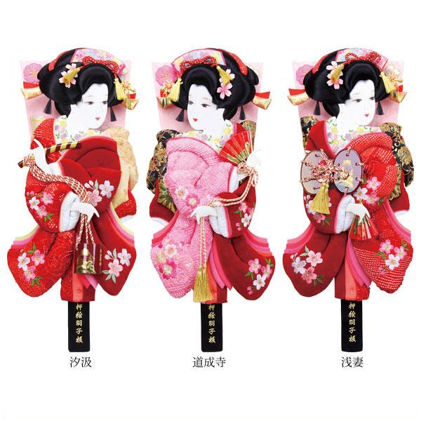 羽子板 羽子板飾り 正月飾り 初正月 節句祝い17号 桜小町振袖 柄3種類 羽子板のみ