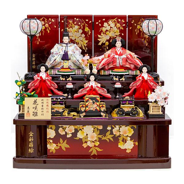 雛人形 ひな人形 五人収納飾り 雛飾り節句人形 五人飾り 花咲雛 4D16-AA-607(4D16-ST-607) お雛様
