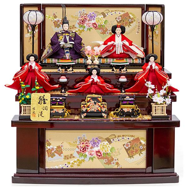 雛人形 ひな人形 五人収納飾り おひな様雛飾り 節句人形 五人飾り 4D16-AA-613(4D16-ST-613) お雛様