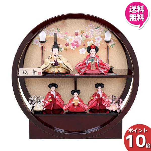 雛人形 ひな人形 五人飾り 二段飾り 五人二段飾りお雛様 雛飾り 初節句 節句人形「4E15-AA-571」 円形丸型 送料無料