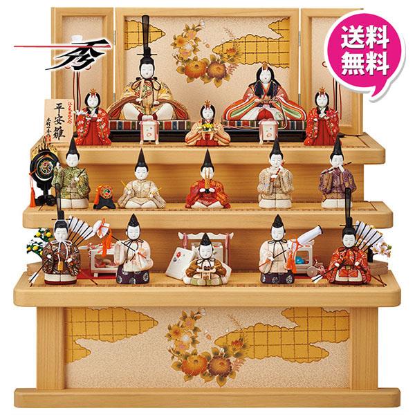 【エントリーでポイント最大33倍!】 雛人形 ひな人形 木目込み人形一秀 十五人 三段飾り D-31平安雛 木目込人形