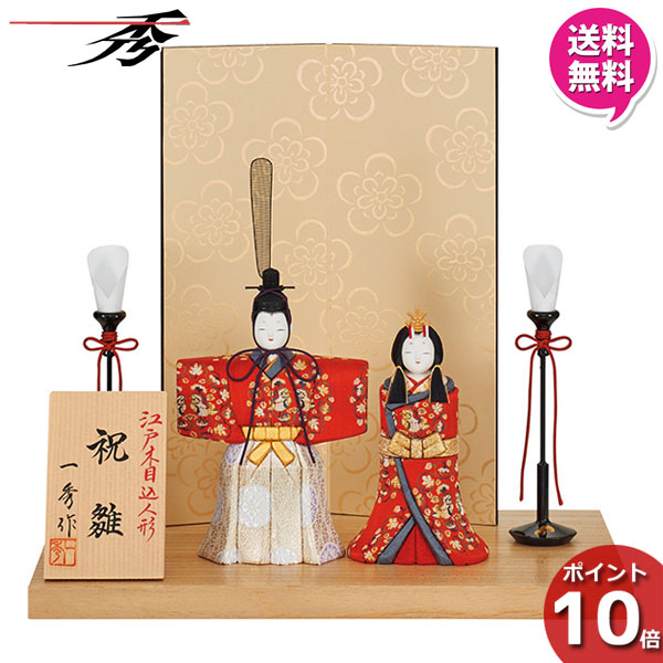 雛人形 ひな人形 木目込み人形一秀 祝雛 親王飾り 平飾り 「G-2」 木目込人形 ミニ