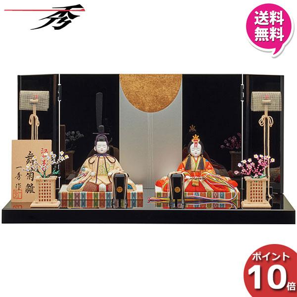 雛人形 ひな人形 木目込み人形一秀 重陽の節句 親王飾り 平飾り J-2舞菊雛 木目込人形 ミニ