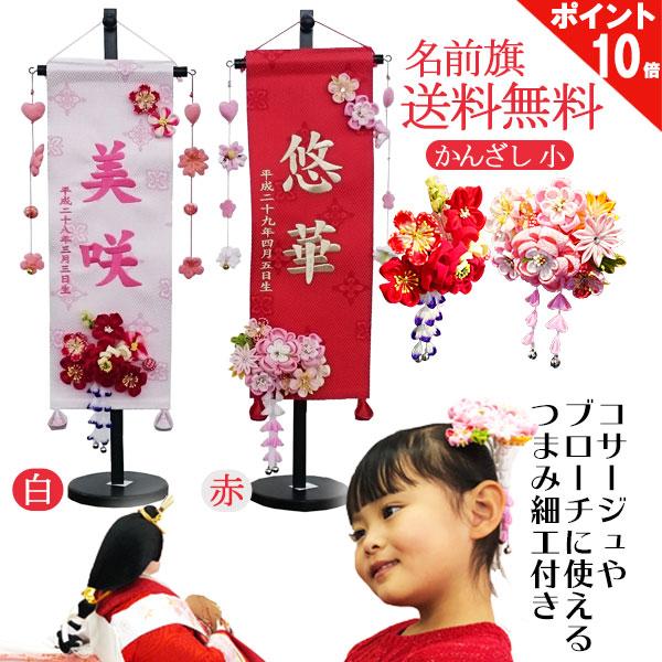 立体的でとても可愛いく お花が髪飾りとして使えるのも嬉しい かんざし 名前旗 つまみ細工付き 小 コサージュ ブローチ ひな人形 ひなまつり 雛人形 座敷旗 台付 名前入れサービス 送料無料