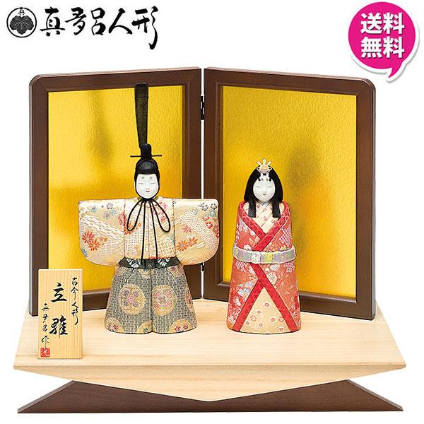 雛人形 ひな人形 木目込み人形 真多呂人形立雛飾り 伝統工芸品 「光明立雛」 木目込人形
