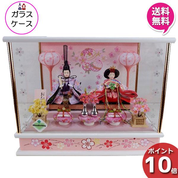 雛人形 ひな人形 衣装着人形 ガラスケース親王飾り 親王ケース飾り 15-2-50 送料無料 お雛様