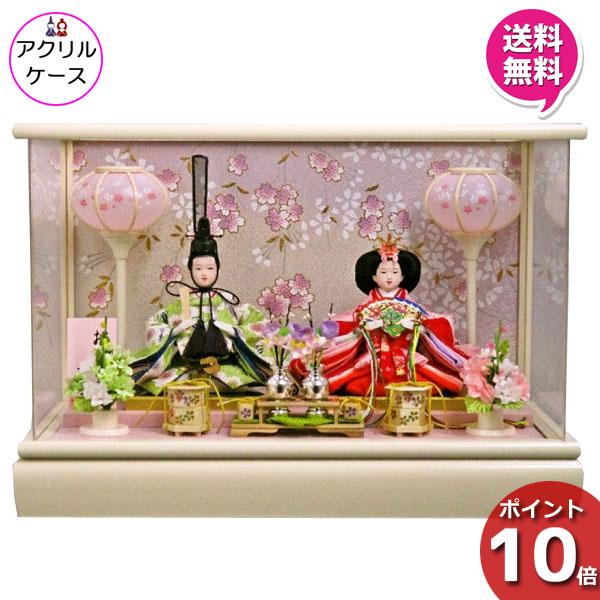 雛人形 ひな人形 衣装着人形 アクリルケース親王飾り 親王ケース飾り 182A-69 送料無料 お雛様
