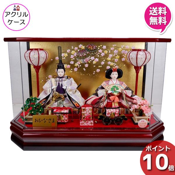 雛人形 ひな人形 衣装着人形 アクリルケース親王飾り 親王ケース飾り 192a-70 送料無料 お雛様