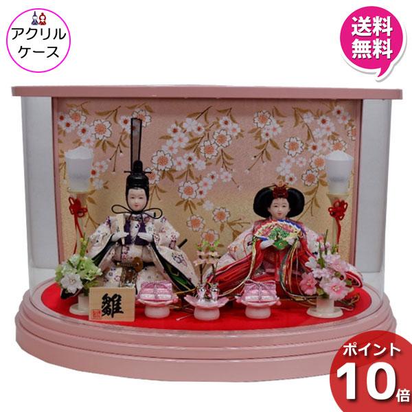 雛人形 ひな人形 衣装着人形 アクリルケース親王飾り 親王ケース飾り 192a-75 送料無料 お雛様