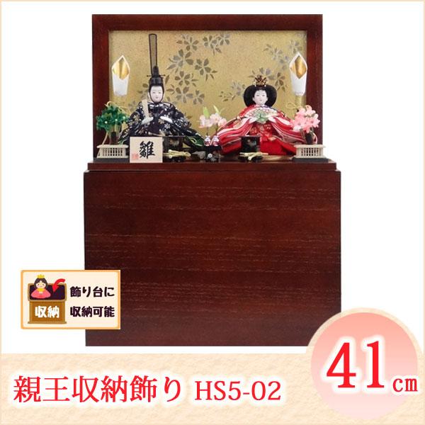 雛人形 ひな人形 収納飾り 衣装着人形 小芥子二人親王飾り 百花 親王収納飾り 「HS5-02」 送料無料