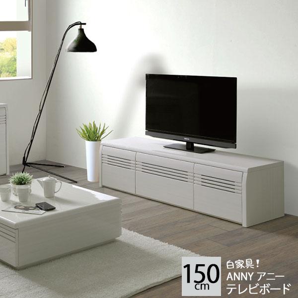 \ポイント増量&お得クーポン/ 開梱設置テレビボード TVボードテレビ台 ローボード ホワイト150cm幅 「アニー」