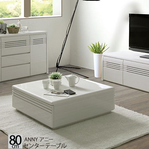 \ポイント増量&お得クーポン/ センターテーブル 白 ハイグロスシート 白家具テーブル 「アニー」 80cm幅 かわいい お洒落引き出し付き 玄関お渡し