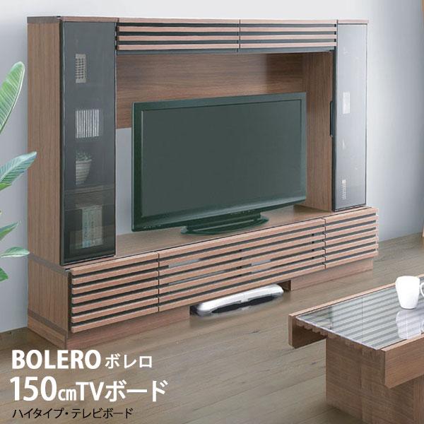 【エントリーでポイント10倍以上!】 テレビボード ハイタイプ 壁面収納 TVボード「ボレロ」 150cm幅 キャビネット 棚 ブラウン開梱設置サービス