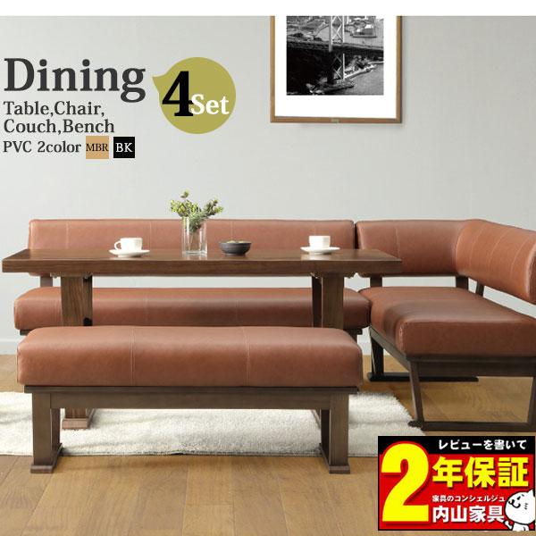 開梱設置 リビング ダイニング 4点セット 木製150テーブル ベンチ チェア 椅子 いすカウチの向き選べます!カウチ ( 左/右 )PVCレザー ブラウン 「 ダンランB 」
