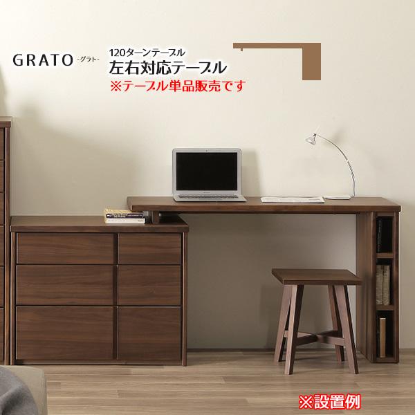 机 デスク テーブル 書斎 作業台 収納 高さ72.5cm 幅120cm 120ターンテーブル GRATO グラト 玄関渡し