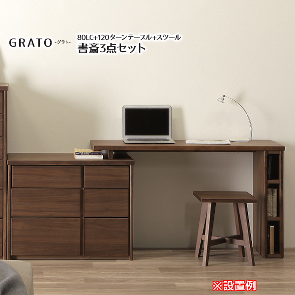 書斎 システムデスク チェスト スツール付き 80LC ローチェスト 120ターンテーブル 机 デスク GRATO グラト 玄関渡し