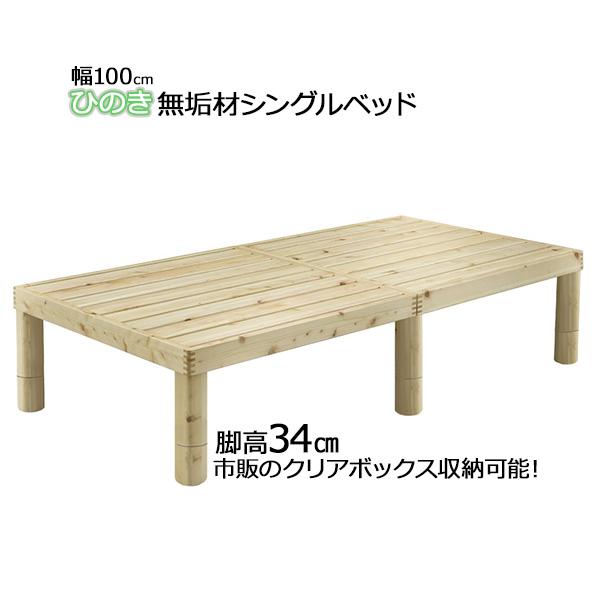 スノコベッド すのこ 檜 ヒノキ無垢材 湿気対策 高さ3段階調節 自然派塗装 オイル塗装仕上げ W100×D200×H42cm シングル 「HSHB」 玄関渡し