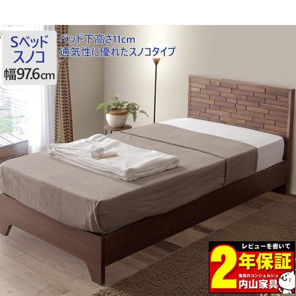 【開梱設置】 シングルベッド Sサイズ 「RAMIUS レミアス」 幅約97.6cm ウォールナット無垢材 スノコ仕様 通気性 ブロック調 おしゃれ 北欧風 ※ベッドフレームのみの販売