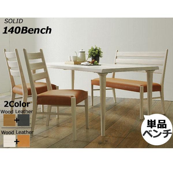ベンチ 木製 リビング ダイニング 屋内用食卓 ホワイト ブラウン 椅子 いす 合皮 完成品140cm幅 2色対応 「 ソリッド / BC01-140 」背有りタイプ 玄関渡し