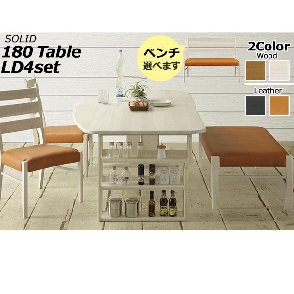 開梱設置 ダイニング セット LD4点セット ベンチ北欧 木製 合皮 食卓 ホワイト ブラウン 椅子テーブル180cm幅 ベンチ2種類から選択可能「 ソリッド / TA04/180 BC02 (BC01/110) CH05 」