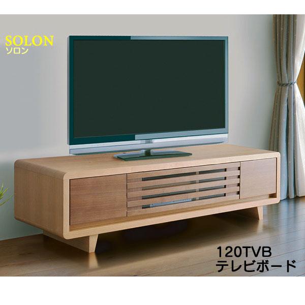 テレビボード テレビ台 TVボード サイドボード「ソロン」 120cm幅 ライトブラウン ローボード木製 玄関渡し