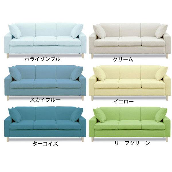 3人掛けソファー 3Pソファー 布張完成品 15色対応「ファーブ」 送料無料 開梱設置