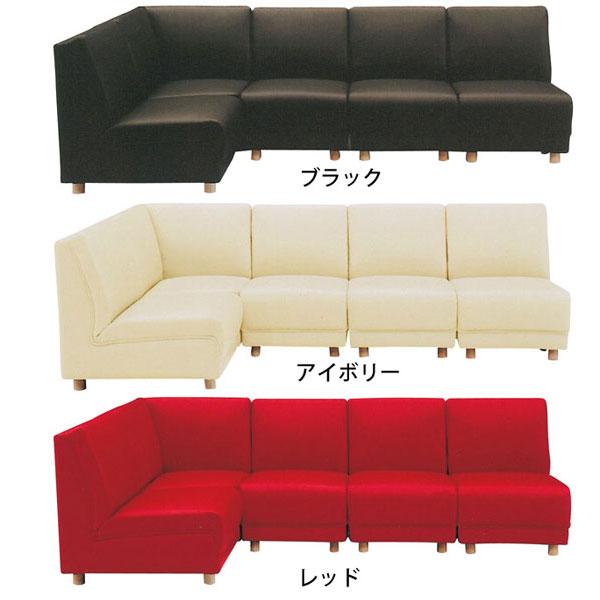 コーナーソファ 完成品合成皮革張り 2色対応 5点セット「システムB」 送料無料 開梱設置