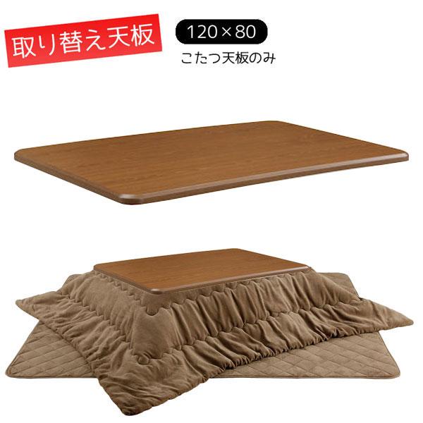 こたつ天板 120×80 こたつ天板のみ 120cm 取り替え天板コタツ 炬燵 長方形 テーブル こたつテーブルシンプル おしゃれ こたつのテーブルだけ 送料無料