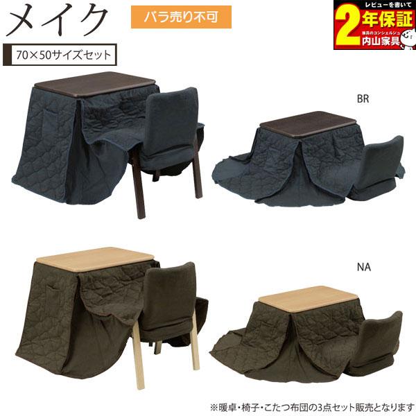 ダイニングコタツ3点セット 70×50サイズセットハイタイプ&ロータイプ兼用 1人掛け 1人用こたつセット 長方形 暖卓 椅子 掛布団「メイク」 70cm幅 各種2色対応 送料無料