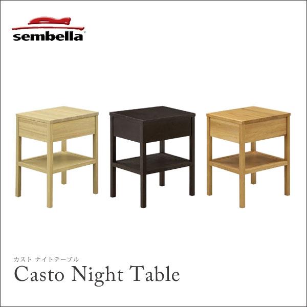センベラ ナイトテーブル30cm幅 3色対応 サイドテーブル「カスト」 ※アルダーNAとタモNAは7月以降の入荷予定