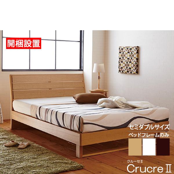 【開梱設置】センベラ セミダブルベッド ベッドフレームのみタモ材 すのこ仕様 宮無「クルーセ」 2色対応