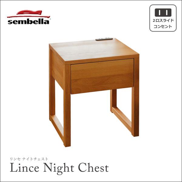 センベラ ナイトチェスト ナイトテーブル コンセント付40cm幅 ナイトテーブル 収納「リンセ」