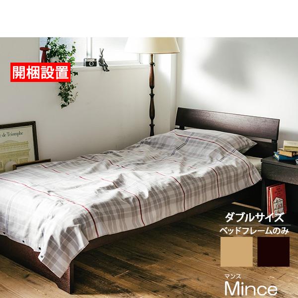 【開梱設置】 ベッド ダブル すのこ センベラ 2色対応 NA色 BR色 シンプル 木製 「マンス」 ベッドフレーム タモ材 140cm幅