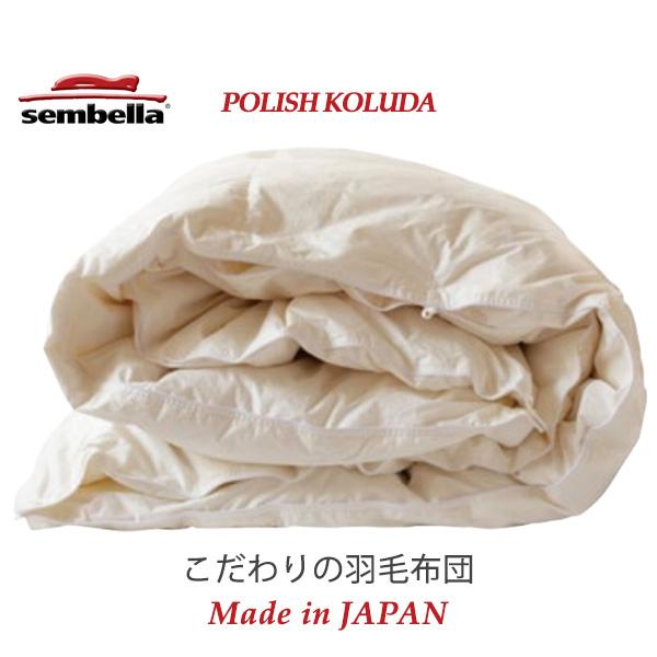 センベラ ポーランド産 羽毛布団 44dp以上ホワイトグース(コウダ種)ダウン 95%「ポーリッシュ・コウダ」 シングル セミダブル ダブル クイーン キング 受注生産品