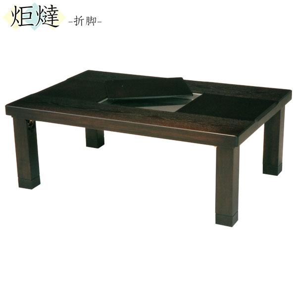 【ポイント増量&お得クーポン】 こたつ コタツ テーブル 家具調継脚 120cm幅 「いろり」国産 送料無料 代引き不可