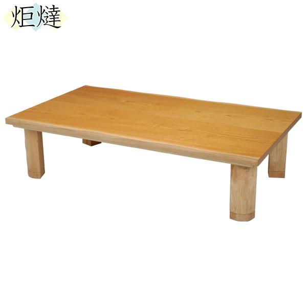 こたつ コタツ 120cm幅 テーブル 家具調 継脚 「K-政宗」送料無料