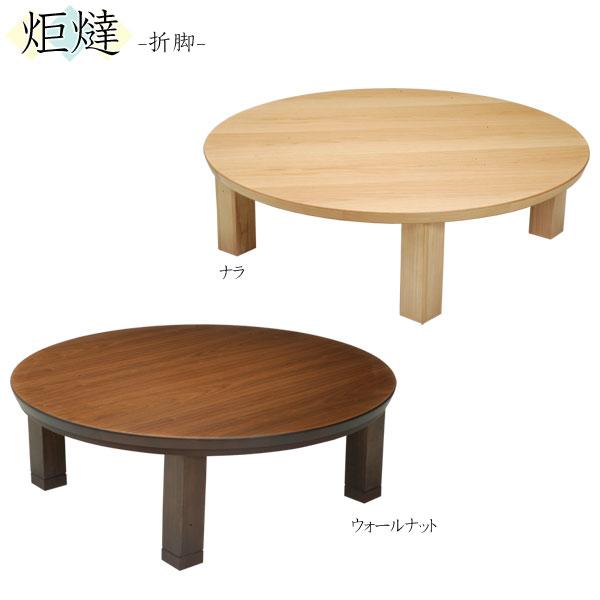 丸型こたつ コタツ テーブル 家具調継脚付き 折脚 105cm幅 「K-ソレイユ」国産 送料無料 開梱設置