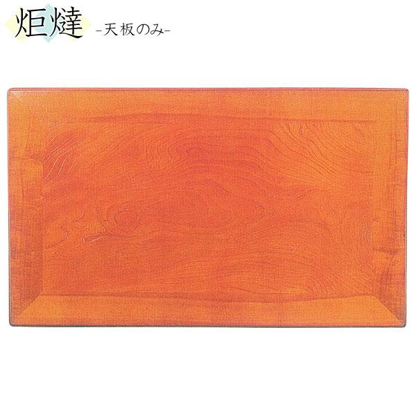 こたつ天板 コタツ板120cm ケヤキ突板 片面国産 送料無料 代引き不可