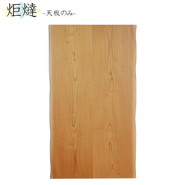 【ポイント増量&お得クーポン】 こたつ天板 コタツ板150cm ケヤキ皮付き国産 送料無料 代引き不可