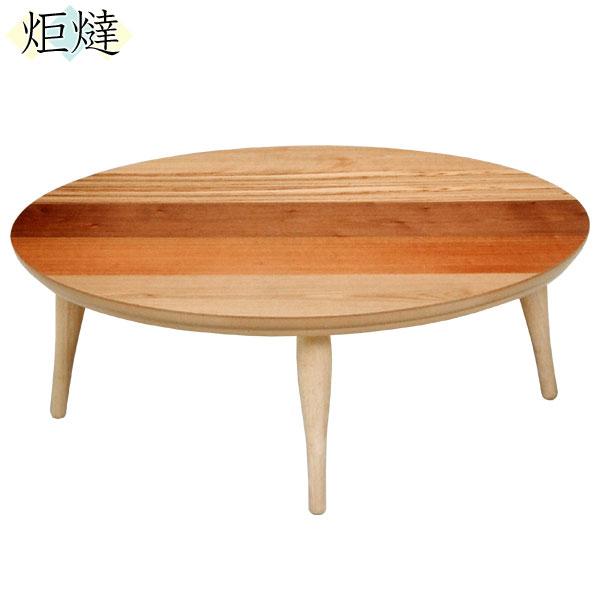 【ポイント増量&お得クーポン】 NEW こたつ コタツ テーブル アップ 家具調新デザイン 105cm幅 丸型国産 送料無料 代引き不可