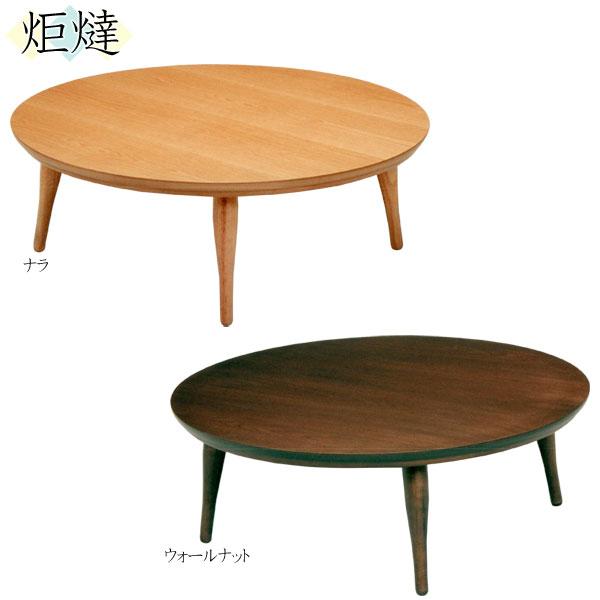 【ポイント増量&お得クーポン】 NEW こたつ コタツ テーブル アップ 家具調新デザイン 120cm幅 丸型国産 送料無料 代引き不可