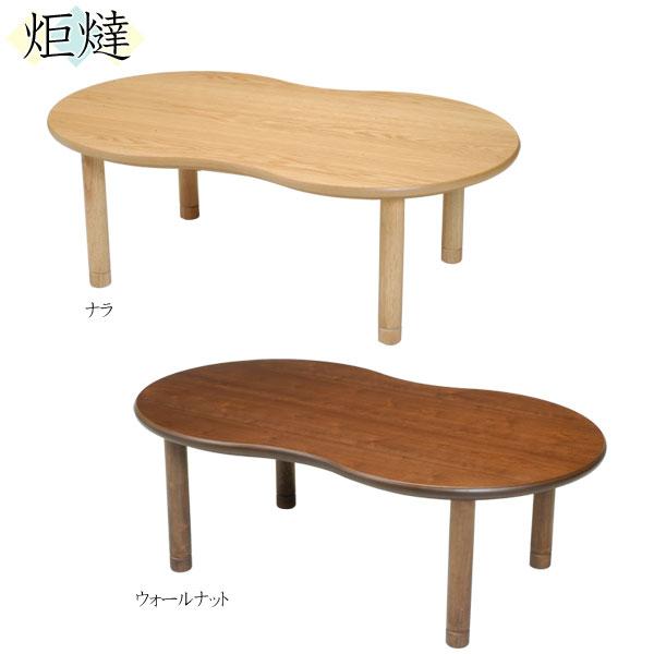 こたつ コタツ 120cm幅 テーブル 家具調継脚 「マルシェ」カラー対応2色 国産 送料無料