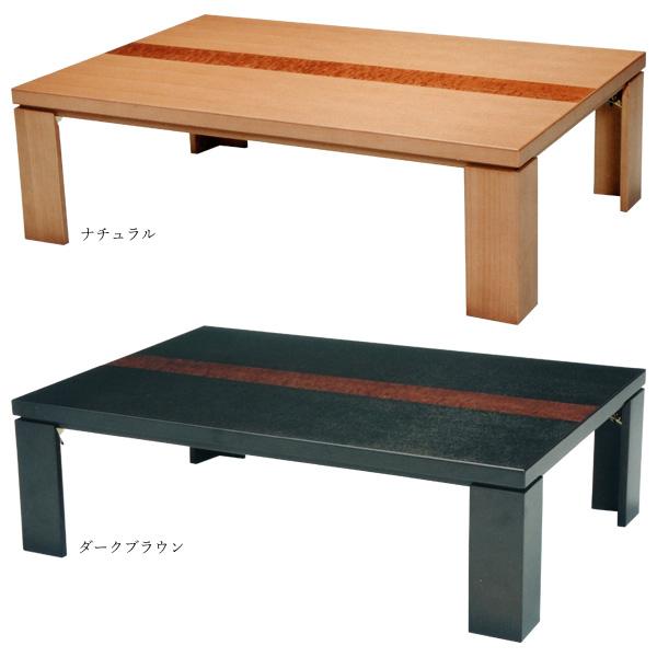 こたつ コタツ 150cm幅 テーブル 家具調折れ脚 「N-クラリス」軽量タイプ 国産 送料無料