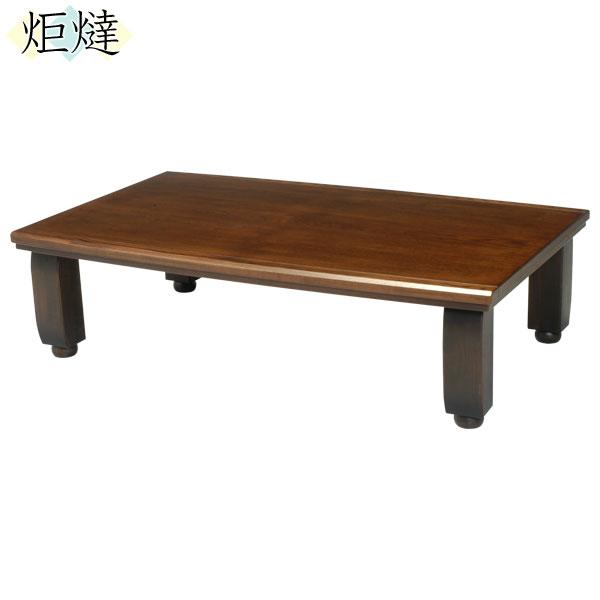 こたつ コタツ テーブル 120cm幅 家具調 継脚 「N-エデン」送料無料