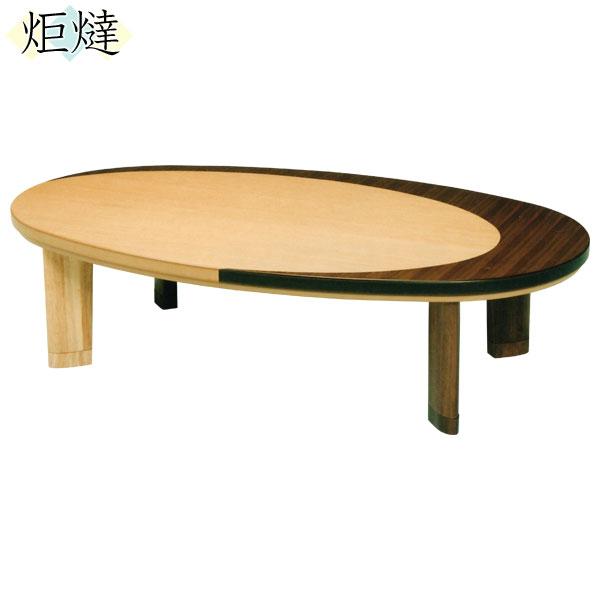 【ポイント増量&お得クーポン】 こたつ コタツ 120cm幅 テーブル 家具調楕円形 継脚付き「ニュームーンライト」国産 送料無料