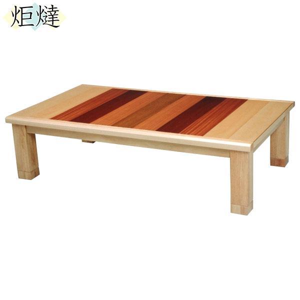 こたつ コタツ テーブル 150cm幅 家具調継脚付き 「N-サンライズ」国産 送料無料