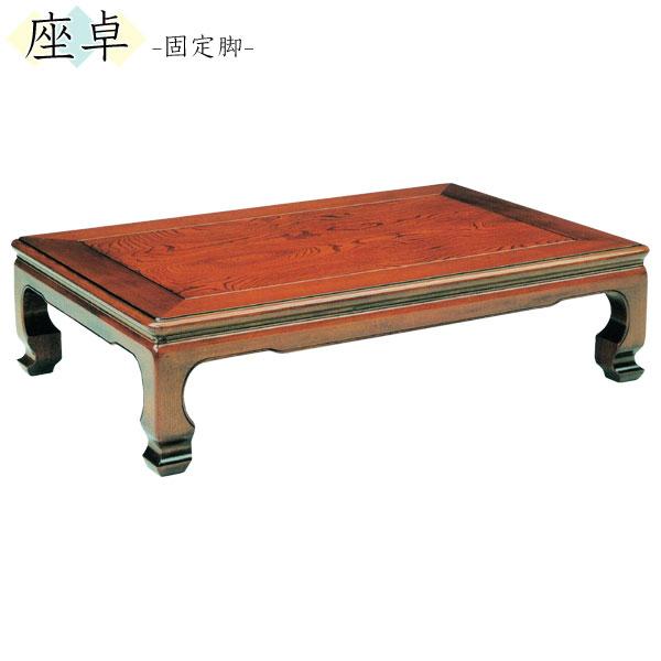 代引き不可 国産 テーブル 座卓 固定脚105cm幅 「日光」国産 送料無料 開梱設置