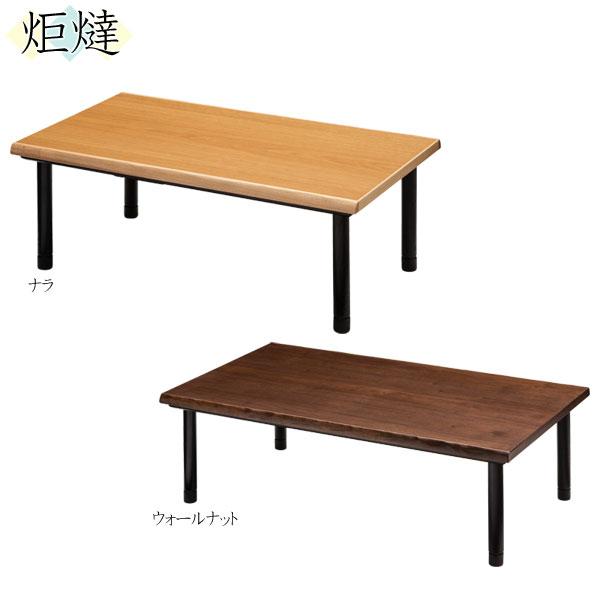 こたつ コタツ テーブル 家具調 120cm幅 継脚 「オーシャン」送料無料